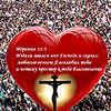 Христианские картинки