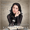new CD - Katya Konovalchyk